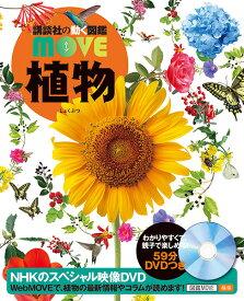 植物 (講談社の動く図鑑MOVE) [ 講談社 ]