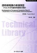 透明導電膜の新展開《普及版》(3)