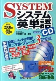 システム英単語CD改訂新版 (<CD>)