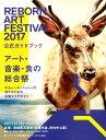 Reborn Art Festival公式ガイドブック(2017) アート・音楽・食の総合祭 (スターツムック)