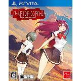 ワールドエンド・シンドローム PS Vita版