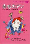 子どものための世界文学の森(9)