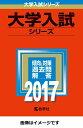 法政大学(情報科学部・デザイン工学部・理工学部・生命科学部ーA方式)(2017) (大学入試シリーズ 386)