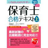 いちばんわかりやすい保育士合格テキスト(上巻'20年版)
