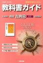 教科書ガイド三省堂版精選古典B漢文編完全準拠 教科書の内容がよくわかる
