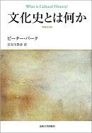 文化史とは何か 〈増補改訂版第2版〉
