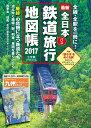 全日本鉄道旅行地図帳2017年版 [ 小学館クリエイティブ ]