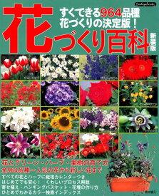 花づくり百科新装版 すぐできる964品種花づくりの決定版! (Boutique books)