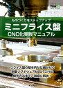 ミニフライス盤CNC化実践マニュアル ものづくりをステップアップ (THINK IT BOOKS) [ 榊正憲 ]