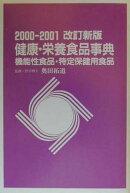 健康・栄養食品事典(2000-2001改訂新版)