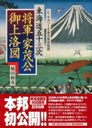【バーゲン本】東海道五十三次将軍家茂公御上洛図