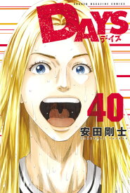DAYS(40) (講談社コミックス) [ 安田 剛士 ]
