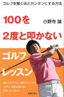 100を2度と叩かないゴルフレッスン
