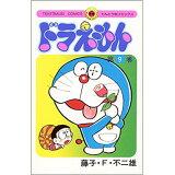 ドラえもん(9) (てんとう虫コミックス)