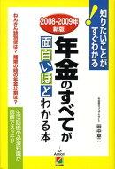 年金のすべてが面白いほどわかる本(2008-2009年新版)