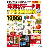 年賀状データ集PACK PREMIUM(2020年版)
