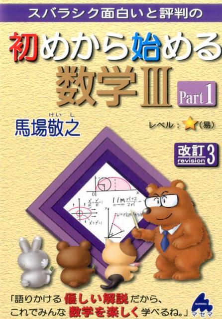 スバラシク面白いと評判の初めから始める数学3(Part1)改訂3 [ 馬場敬之 ]