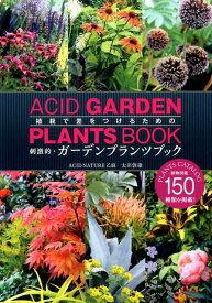 植栽で差をつけるための刺激的・ガーデンプランツブック (Musashi books) [ 太田敦雄 ]