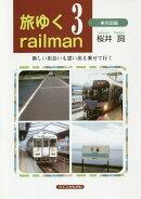 旅ゆくrailman(3)