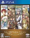 ケムコRPGセレクション Vol.3 PS4版
