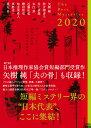 ザ・ベストミステリーズ2020 [ 日本推理作家協会 ]