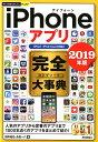 iPhoneアプリ完全大事典(2019年版) iPad/iPod touch対応 (今すぐ使えるかんたんPLUS+) [ 田中拓也(テクニカル…