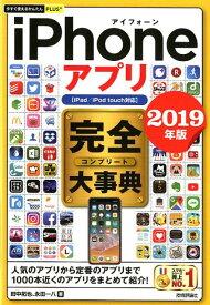 iPhoneアプリ完全大事典(2019年版) iPad/iPod touch対応 (今すぐ使えるかんたんPLUS+) [ 田中拓也(テクニカルライター) ]