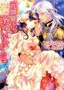 元帥閣下の溺愛マリアージュ 薔薇は異国で愛を知る (Royal Kiss Label) [ くるひなた ] ランキングお取り寄せ
