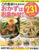 【バーゲン本】この食材さえあれば!おかずはおまかせ!231レシピ