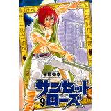 サンセットローズ(9) (少年チャンピオンコミックス)