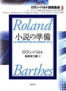 ロラン・バルト講義集成(3(1978-1979年度と1)