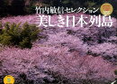美しき日本列島カレンダー(2010)