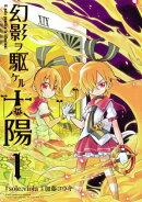 幻影ヲ駆ケル太陽(1)