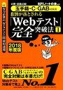 8割が落とされる「Webテスト」完全突破法(2018年度版 1) [ SPIノートの会 ]