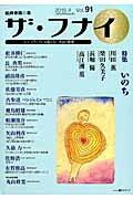 ザ・フナイ(vol.91(2015年4月号)
