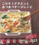 【バーゲン本】ごちそうグラタンとあつあつチーズレシピ