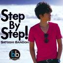 Step By Step! [ 坂東慧 ]