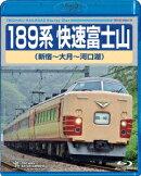 189系 快速富士山 新宿〜大月〜河口湖【Blu-ray】
