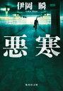 悪寒 (集英社文庫(日本)) [ 伊岡 瞬 ]