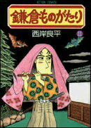 鎌倉ものがたり(11)