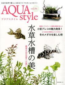 AQUA style(vol.06) 特集:水草水槽の美/小型プレコの魅力発見! (NEKO MOOK)