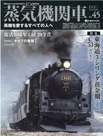 蒸気機関車EX(Vol.45) 特集:東海道3シリンダ黄金期C53(2)/復活10周年C61 (イカロスMOOK j train特別編集)