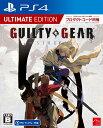 GUILTY GEAR -STRIVE- アルティメットエディション PS4版