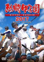 熱闘甲子園2017 第99回大会