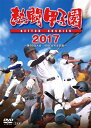 熱闘甲子園2017 第99回大会 [ (スポーツ) ]
