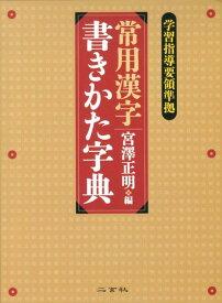 常用漢字書きかた字典 [ 宮澤正明(日本語教育) ]