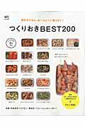 つくりおきBEST200