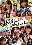 NMBとまなぶくん presents NMB48の何やらしてくれとんねん!vol.3