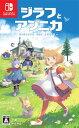 【早期予約特典】ジラフとアンニカ Nintendo Switch版(オリジナルサウンドトラック(16曲)・アンニカノート(設定資料集+ノート))