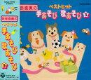阿部直美のベストヒット手あそび指あそび Vol.3